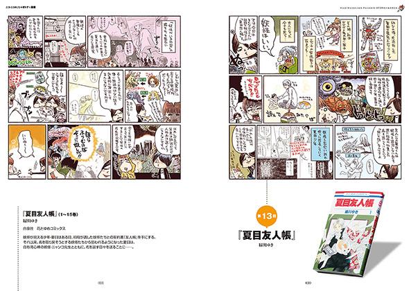 otona_manga_P30-31