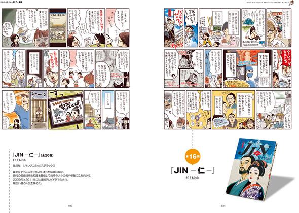 otona_manga_P36-37