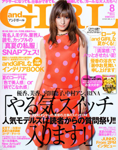 and GIRL(アンドガール) 2014年8月号