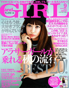 and GIRL(アンドガール) 2014年9月号