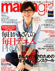 mamagirl 秋号2014