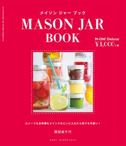 MASON JAR BOOK(メイソンジャーブック)