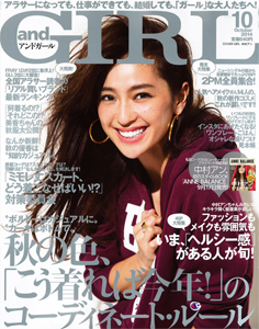 and GIRL(アンドガール) 2014年10月号