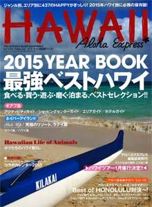 アロハエクスプレス127最強ベストハワイ2015