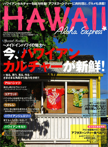 アロハエクスプレス128今、ハワイアンカルチャーが新鮮!