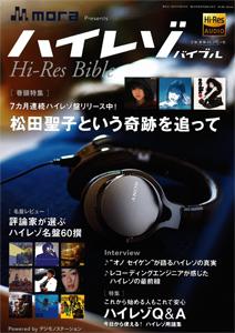 Hi-Res Bible