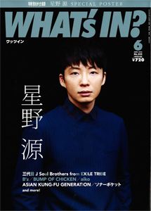 WHAT's IN? 2015年6月号