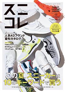 スニコレ ~SNEAKERS COLLECTION MAGAZINE Vol.01  2015 SUMMER~
