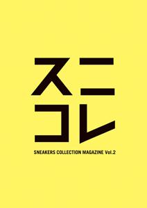 ス二コレ Vol.2