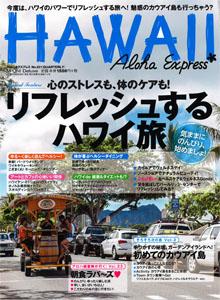 アロハエクスプレス131リフレッシュするハワイ旅
