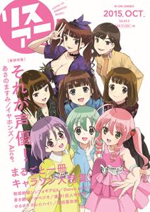 リスアニ!Vol.22.2 別冊キャラクターソングⅣ