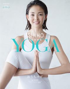 SHIHO loves YOGA  ~おうちヨガ~