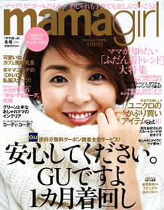 mamagirl 冬号 2016