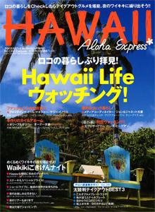 アロハエクスプレス134 Hawaii Life ウォッチング!