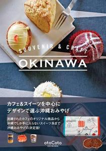 SOUVENIR&CRAFT OKINAWA カフェ&スイーツを中心にデザインで選ぶ沖縄おみやげ