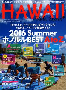 アロハエクスプレス135 2016 Summer ホノルルBEST A to Z