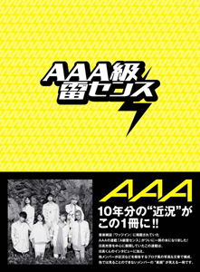 AAA級雷センス