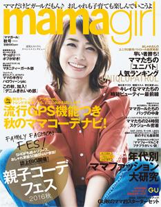 mamagirl 秋号 2016