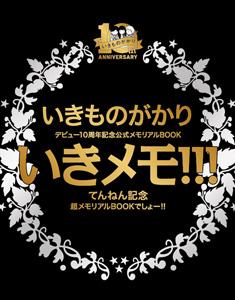 いきメモ!!!~てんねん記念超メモリアルBOOKでしょー!!~