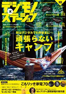 電子雑誌『デジモノステーション 2016年10月号』