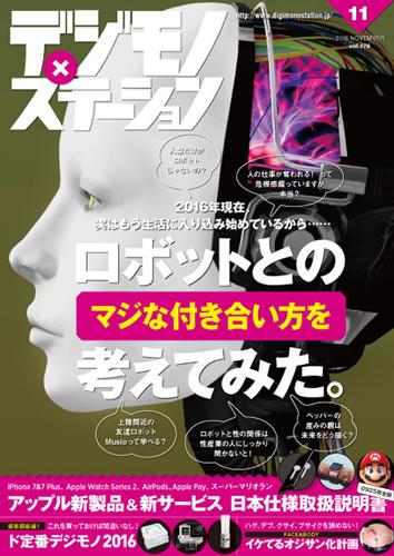 電子雑誌『デジモノステーション 2016年11月号』