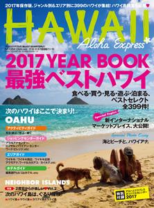 アロハエクスプレス137 2017YEAR BOOK最強ベストハワイ
