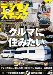 電子雑誌『デジモノステーション 2017年2月号』