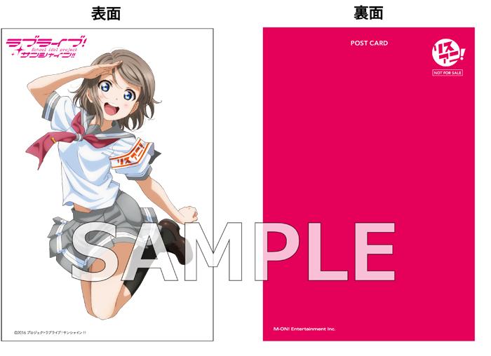 リスアニ!Vol.29_ポストカードSAMPLE