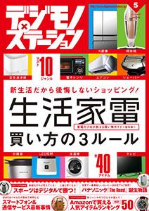 電子雑誌『デジモノステーション 2017年5月号』