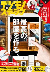 電子雑誌『デジモノステーション 2017年7月号』