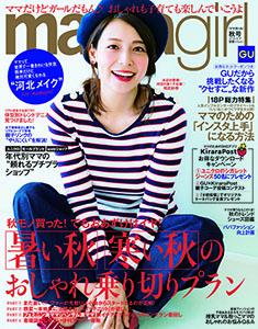 mamagirl 秋号 2017