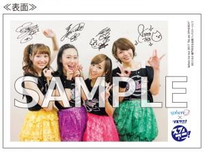 名古屋物販特典SAMPLE