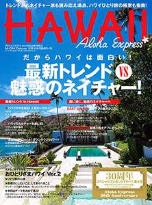 アロハエクスプレス141 だからハワイは面白い! 最新トレンドVS魅惑のネイチャー!