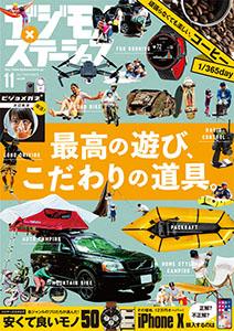 電子雑誌『デジモノステーション 2017年11月号』