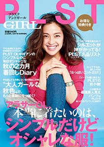 andGIRL増刊 「PLST(プラステ) andGIRL」
