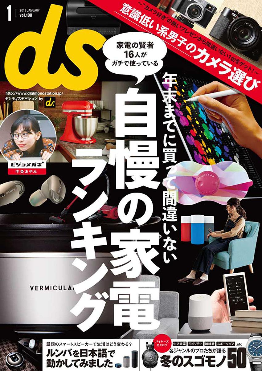 電子雑誌『デジモノステーション 2018年1月号』