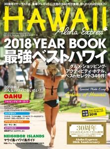アロハエクスプレス142 2018YEAR BOOK最強ベストハワイ