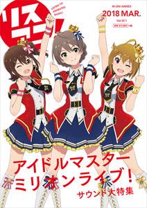 リスアニ!Vol.32.1「アイドルマスター」音楽大全 永久保存版Ⅴ