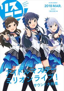 リスアニ!Vol.32.2「アイドルマスター」音楽大全 永久保存版Ⅵ