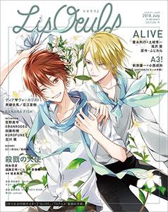 『LisOeuf♪(リスウフ♪)』vol.09