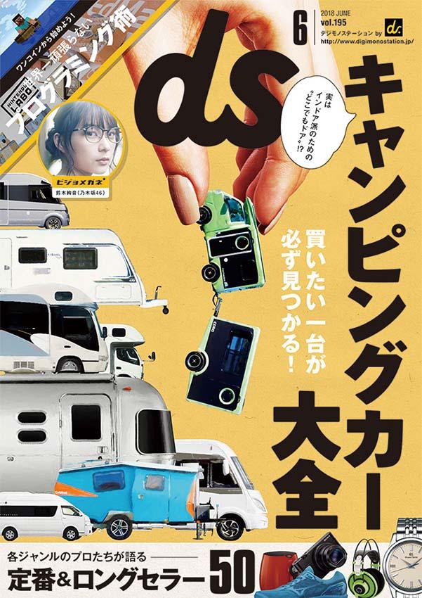 電子雑誌『デジモノステーション 2018年6月号』