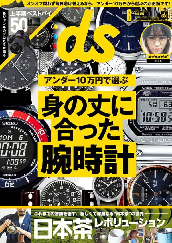 電子雑誌『デジモノステーション 2018年8月号』