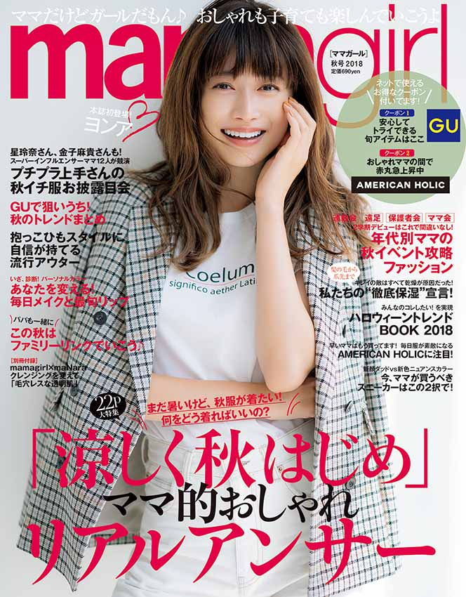 mamagirl 秋号 2018