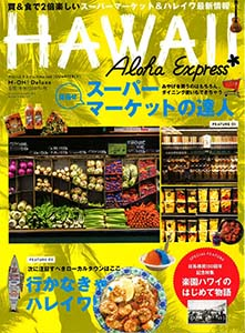 アロハエクスプレス146 特集:ハワイのスーパーマーケット特集