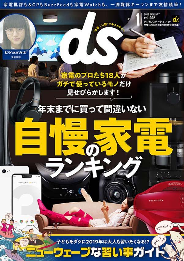 電子雑誌『デジモノステーション 2019年1月号』