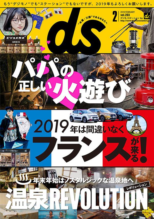 電子雑誌『デジモノステーション 2019年2月号』