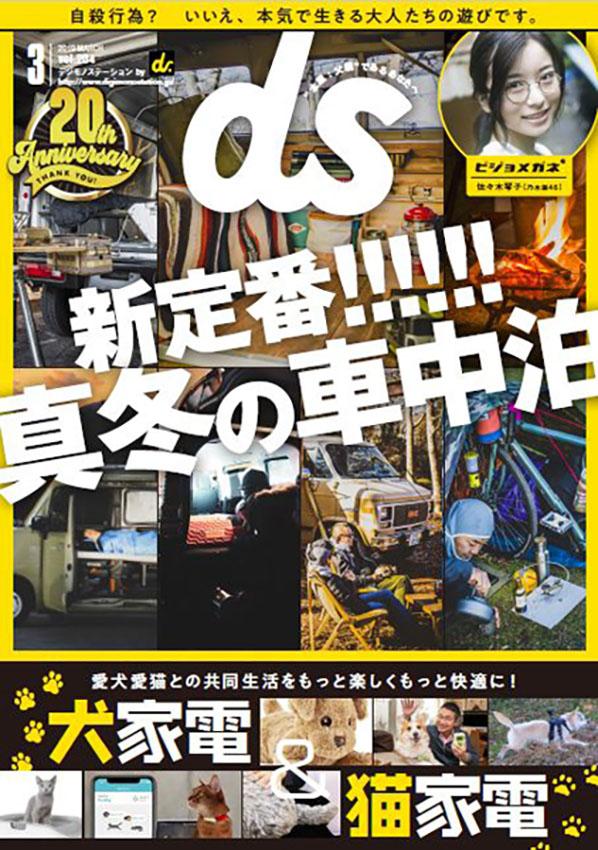 電子雑誌『デジモノステーション 2019年3月号』