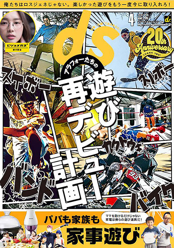 電子雑誌『デジモノステーション 2019年4月号』
