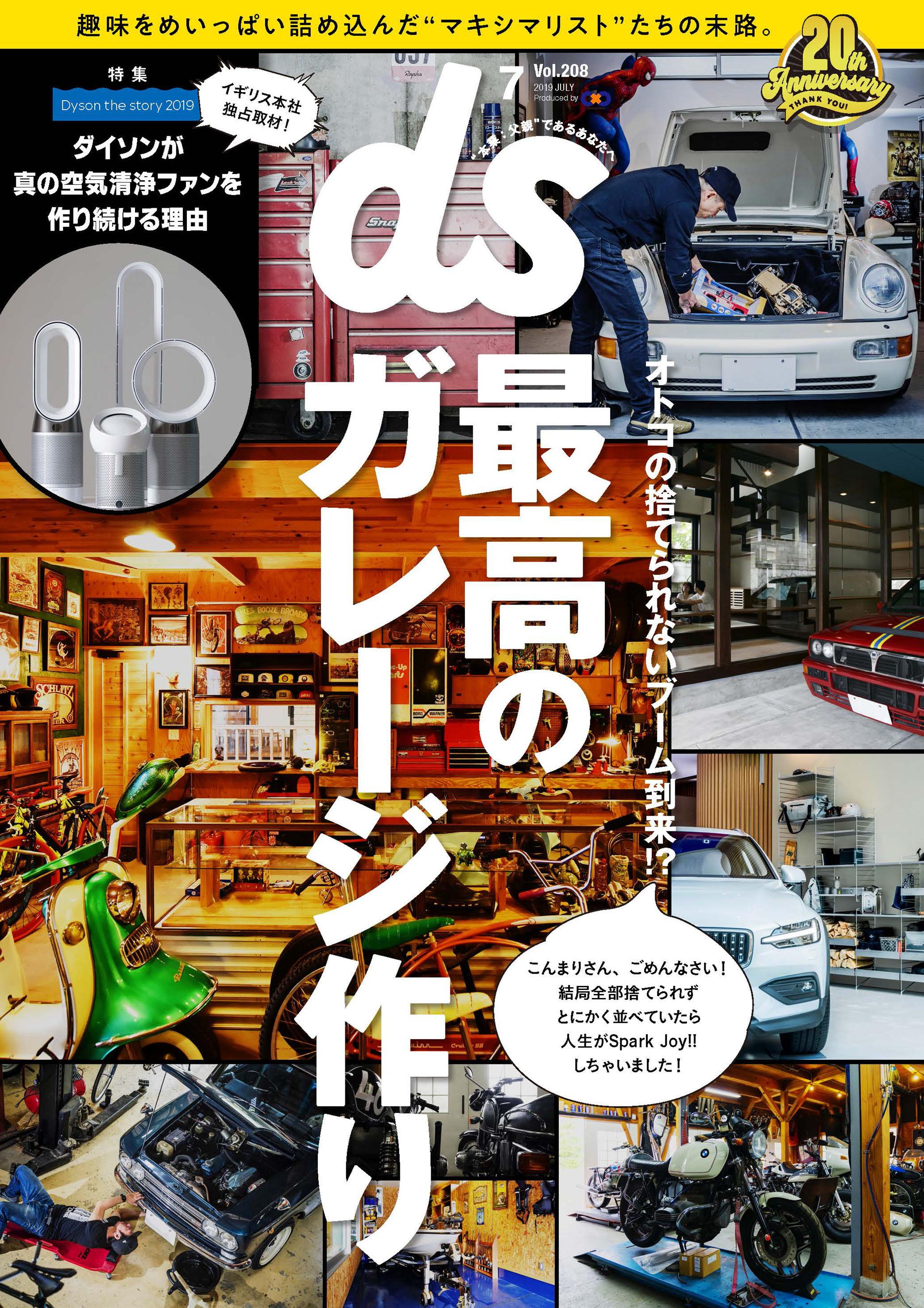 電子雑誌『デジモノステーション 2019年7月号』