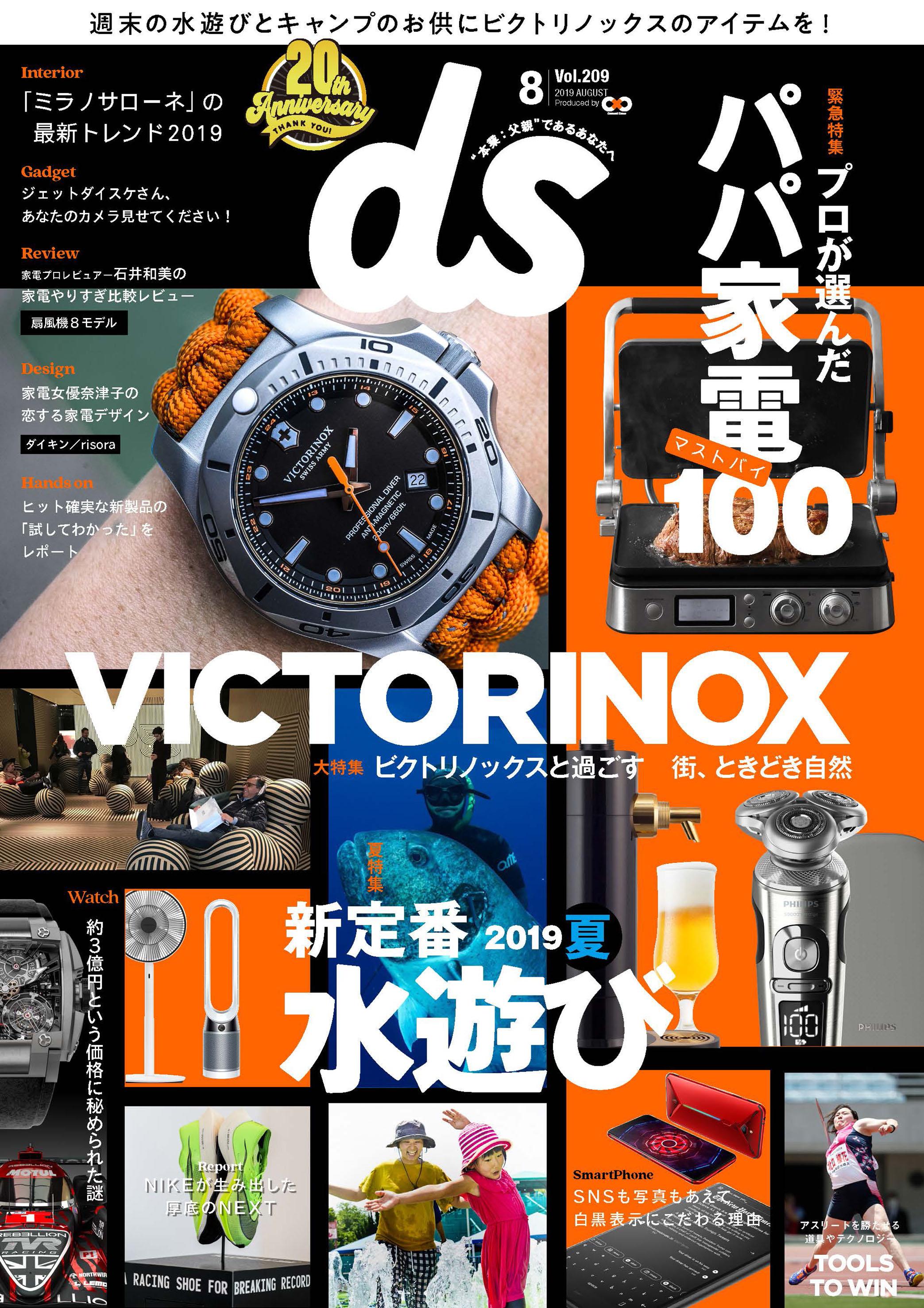 電子雑誌『デジモノステーション 2019年8月号』